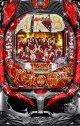 パチンコ AKB48-バラの儀式- (中古パチンコ)